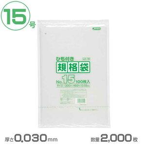 ポリ袋 LD規格袋ひも付き 15号(透明)0.030mm厚 2000枚(ジャパックス LK15)(業務用 ごみ ゴミ箱 ゴミ袋 激安)