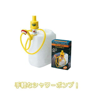 【シャワーポンプ】タカギ アウトドア ポンプ (A122) (アウトドア 簡易シャワー)