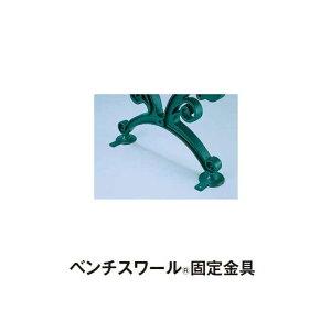 ベンチスワール 固定金具(4個セット) (テラモト BC-303-500-0) (椅子 公園 スポーツ施設 ガーデン 学校 お庭 激安)