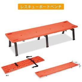 レスキューボードベンチ(テラモト BC-309-118-5) (ビル オフィス 学校 店舗 室内 激安)【代引き決済不可】