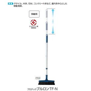 ほうき(伸縮柄) プロテック ブルロンTF-N (幅約230mm 全長約660〜1025mm)(山崎産業 C228-000N-MB)(箒 お掃除 清掃 ホーキ 伸縮式)