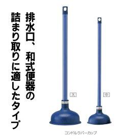【トイレ清掃用品】 コンドルラバーカップ 大 (山崎産業 C287-00LU-MB) (トイレ お掃除道具)