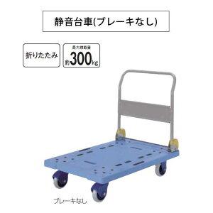 折りたたみ静音台車ブレーキなし(最大積載量約300kg)(山崎産業 CA465-000X-MB) (病院 医療 施設 激安)