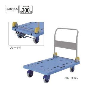 折りたたみ静音台車ブレーキ付(最大積載量約300kg)(山崎産業 CA505-000X-MB) (病院 医療 施設 激安)