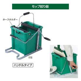 モップ絞り器(B型ハンドルタイプ) (テラモト CE-441-400-0) (業務用 お掃除 モップ ビル メンテナンス バケツ)