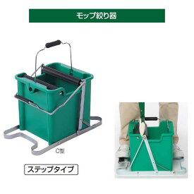 モップ絞り器(C型ステップタイプ) (テラモト CE-441-500-0) (業務用 お掃除 モップ ビル メンテナンス バケツ)