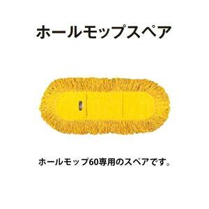 【化学モップ】ホールモップスペア60(幅約84cm)(テラモト CL-330-160-0) (学校 オフィス ビル メンテナンス)