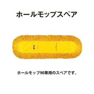 【化学モップ】ホールモップスペア90(幅約112cm)(テラモト CL-330-190-0) (学校 オフィス ビル メンテナンス)