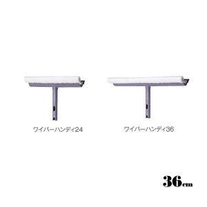 【窓そうじ用】ワイパーハンディ 幅36cm (テラモト CL-507-036-0) (高所 スクイジー 清掃 お掃除 ガラス)