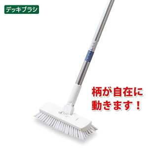 【デッキブラシ】EFフラットブラシ(幅20cm)(テラモト CL-745-020-0)(掃除 清掃 トイレ 学校 オフィス メンテナンス)