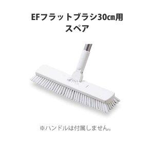【デッキブラシ】EFフラットブラシ用(幅30cm)スペア(テラモト CL-745-130-0)(掃除 清掃 トイレ 学校 オフィス メンテナンス)