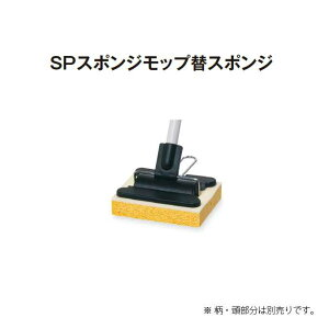 【モップ】SPスポンジモップ替スポンジ(テラモト CL-808-600-0) (商業施設 病院 学校 大型施設 店舗 家庭)