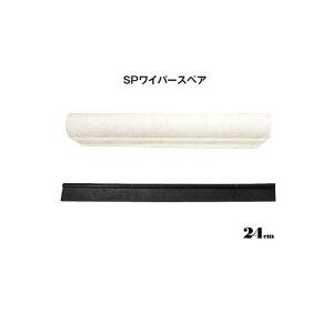 【窓そうじ用】SPワイパースペア 幅24cm (テラモト CL-809-624-0) (高所 清掃 スクイジー お掃除 ガラス)