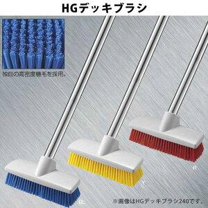 【デッキブラシ】HGデッキブラシ 240(山崎産業 CL678-240U-MB)(トイレ お風呂 衛生 掃除 清掃 激安)【同梱不可】