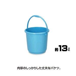 【バケツ】トンボバケツ【テラモトDS-988-103-3】(掃除 オフィス 工場 学校 清掃用品 )