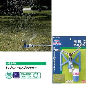 【スプリンクラー】タカギ トリプルアームスプリンクラー (G199)(散水範囲2m〜11m)(ガーデン 庭 ホース 散水 散水用品)