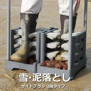 【雪・泥落としマット】ユキドロオトシ(サイドブラシ 3段タイプ)1台 (テラモト MR-178-030-0)