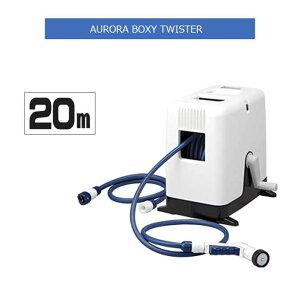 【ホースリール】タカギ オーロラBOXY ツイスター20m (RC220TNB)(ガーデン 庭 ホースリール 散水 散水用品)