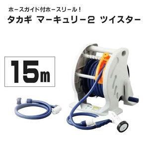 【ホースリール】タカギ マーキュリー2 ツイスター15m(RT215TNB)(ガーデン 洗車 庭 ホースリール 散水 散水用品)