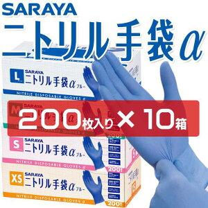 サラヤ ニトリル手袋α ブルー(ラテックスフリー&パウダーフリー)200枚入×10箱 (ゴム手袋 粉なし 洗い物 お掃除 介護 清拭)