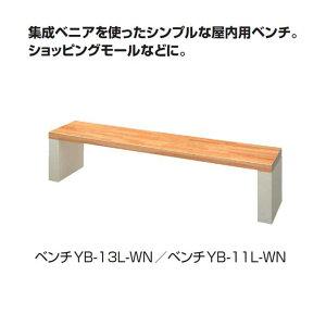 ショッピングモールなどに。ベンチ YB-11L-WN(1500mm) (業務用) (山崎産業 YB-11L-WN)(激安)【代引き決済不可】