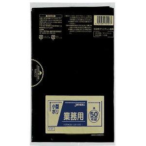 業務用 小型ポリ袋(黒) 0.020mm厚 (50枚×50冊)(ジャパックス P-07)(分別 ごみ ゴミ袋 汚物)