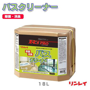 【浴室用洗剤】水アカ、石鹸カスをスッキリ R'sPRO(アールズプロ)バスクリーナー(リンレイ)18L (ハウスクリーニング 介護施設 病院 スポーツジム 工場 美容 激安)