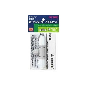 【お庭のかんたんエコクーラー】タカギ ガーデンクーラー ノズルセット 1個 (G703)