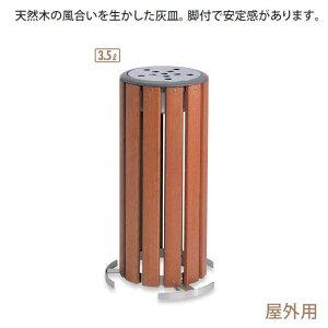 【屋外用灰皿】グランドコーナー 木調灰皿 M-126 【3.5L】(テラモト SS-273-126-0) (店舗 室内 オフィス 激安)