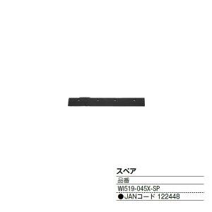 【水切りスペア】HGワンタッチ ドライワイパー45スペア(山崎産業 WI519-045X-SP) (お掃除)