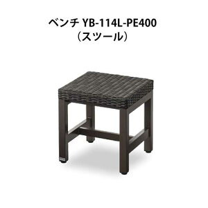 ベンチ YB-114L-PE400(スツール)(業務用) (山崎産業 YB-114L-PE) (椅子 屋外 屋内 ガーデン 激安)【代引き決済不可】
