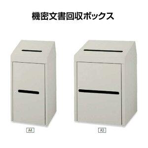 機密文書回収ボックス A3(山崎産業 YW-170L-ID)(オフィス 事務所 店舗 激安)