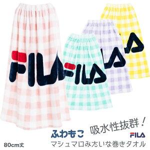 FILA フィラ マシュマロ感触 ふわもこ巻きタオル 80cm×120cm ラップタオル 巻タオル バスタオル