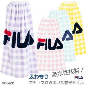 FILA フィラ マシュマロ感触 ふわもこ巻きタオル 96cm×120cm ラップタオル 巻タオル バスタオル