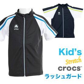 crocs キッズ半袖UVラッシュガード フルジッパー 男の子 海 プール 川遊びに