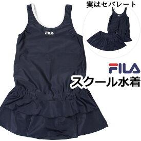 FILA スクール水着 チュニックセパレート キッズ 子供用 女の子 UVカット