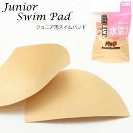 ジュニア対応 水着用パッド 三角パッド