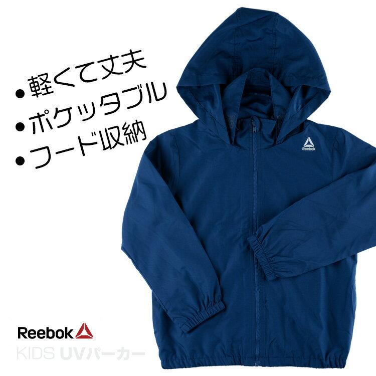 Reebok 無地UVパーカー 男の子 軽量リップストップ生地 ポケッタブル フード収納 リーボック キッズ 子供
