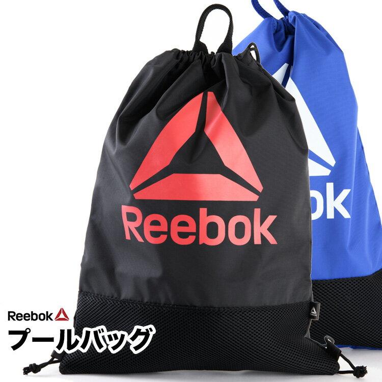 Reebok プールバッグ 男の子 巾着タイプ リュックサック スイムバッグ ビーチバッグ キッズ 子供 リーボック