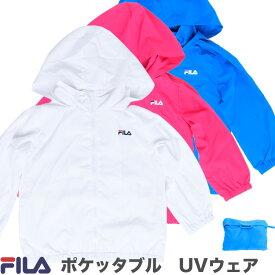 FILA UVパーカー キッズ ヤッケ ポケッタブル収納アクアウェア 子供用 ウィンドブレーカー フィラ