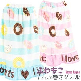 裾フリルふわもこ 巻きタオル 子供 キッズ 女の子 ドーナツ柄 72cm丈×120cm ReyesReyes