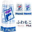 【サマーセール売り尽くし】FILA ふわもこ巻きタオル ロゴ 96cm丈 フィラ キッズ ジュニア