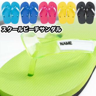 School sandals kids child plain fabric 135-818-1 that the beach sandal name can write