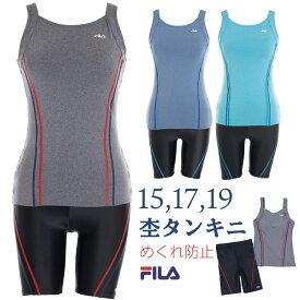 FILA フィットネス水着 レディース タンキニ セパレート めくれ防止 フィラ 大きいサイズ 15-19号