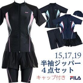 FILA フィットネス水着 レディース カラー切替フルジップ4点セット セパレート フィラ 大きいサイズ 15-19号
