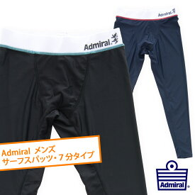 水着 メンズ アンダー パンツ インナーパンツ サーフ スパッツ 7分タイプ 【 Admiral/アドミラル】