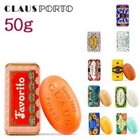 石鹸 クラウスポルト ミニソープ DECO 50g CLAUS PORTO シアソープ