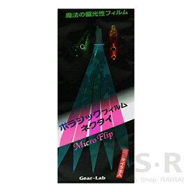 ギアラボ ポラジックフィルム ネクタイ 5枚入り Gear-Lab【着後レビューでプレゼント】_fp10