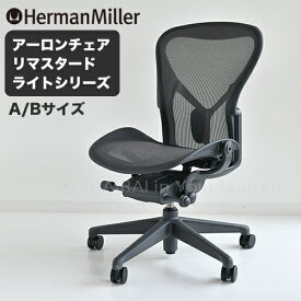 【2021年1月入荷】 ハーマンミラー アーロンチェア リマスタード ライトシリーズ アームレス Aサイズ Bサイズ Herman Miller AL-03 AL-04【送料無料】_dp05