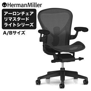 【即納】 ハーマンミラー アーロンチェア リマスタード ライトシリーズ 固定アーム Herman Miller AL-01 AL-02【送料無料】_dp05